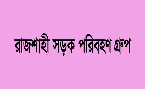 রাজশাহী সড়ক পরিবহণ গ্রুপ