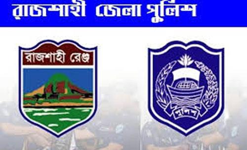 রাজশাহী জেলা পুলিশ