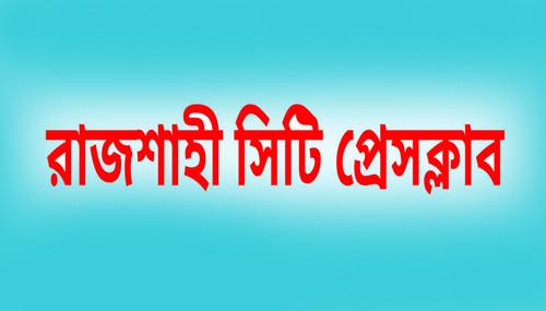 রাজশাহী সিটি প্রেসক্লাব